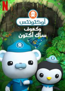 Octonauts and the Caves of Sac Actun 2020 مدبلج